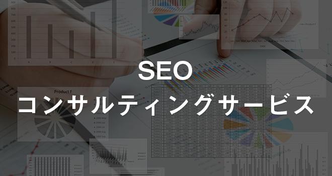 SEOコンサルティングサービス資料
