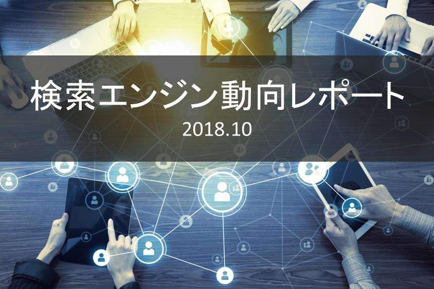 検索エンジン動向レポート10月度