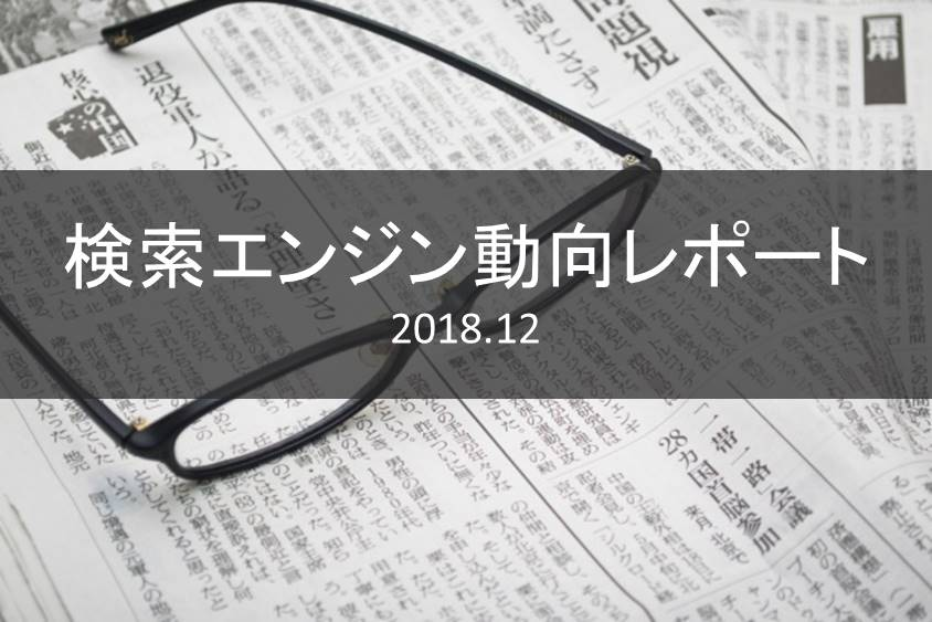 検索エンジン動向レポート12月度