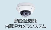 顔認証機能内蔵IPカメラシステム
