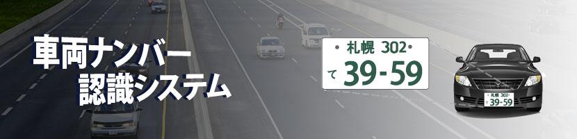 車両ナンバー認識システムバナー画像