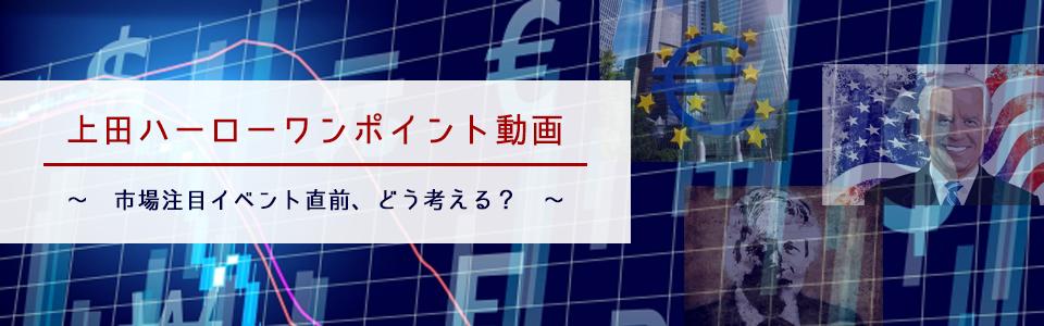 上田ハーローワンポイント動画