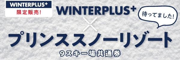 WINTERPLUS×プリンススノーリゾートコラボレーション