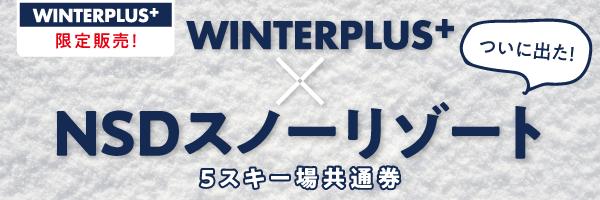 WINTERPLUS×NSDスノーリゾートコラボレーション