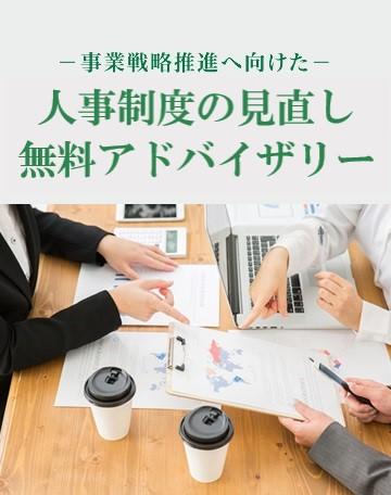 −事業戦略推進へ向けた−『人事制度の課題整理』無料アドバイザリー