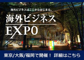 海外ビジネスEXPO