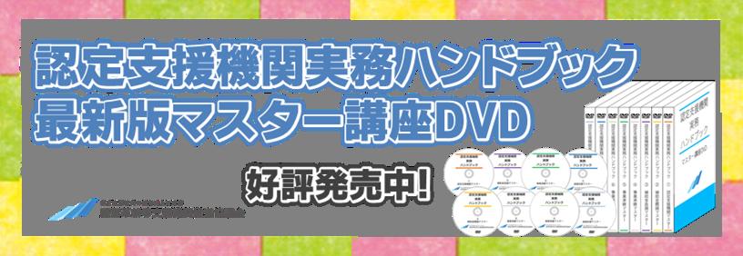 認定支援機関ハンドブック最新版マスター講座DVD