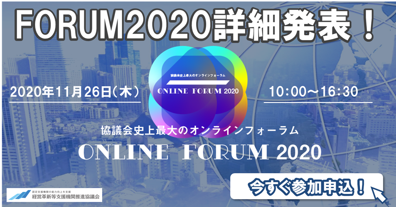 FORUM2020詳細発表!