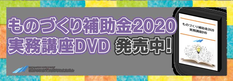 ものづくり補助金2020実務講DVD