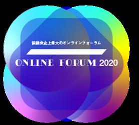 FORUM2020