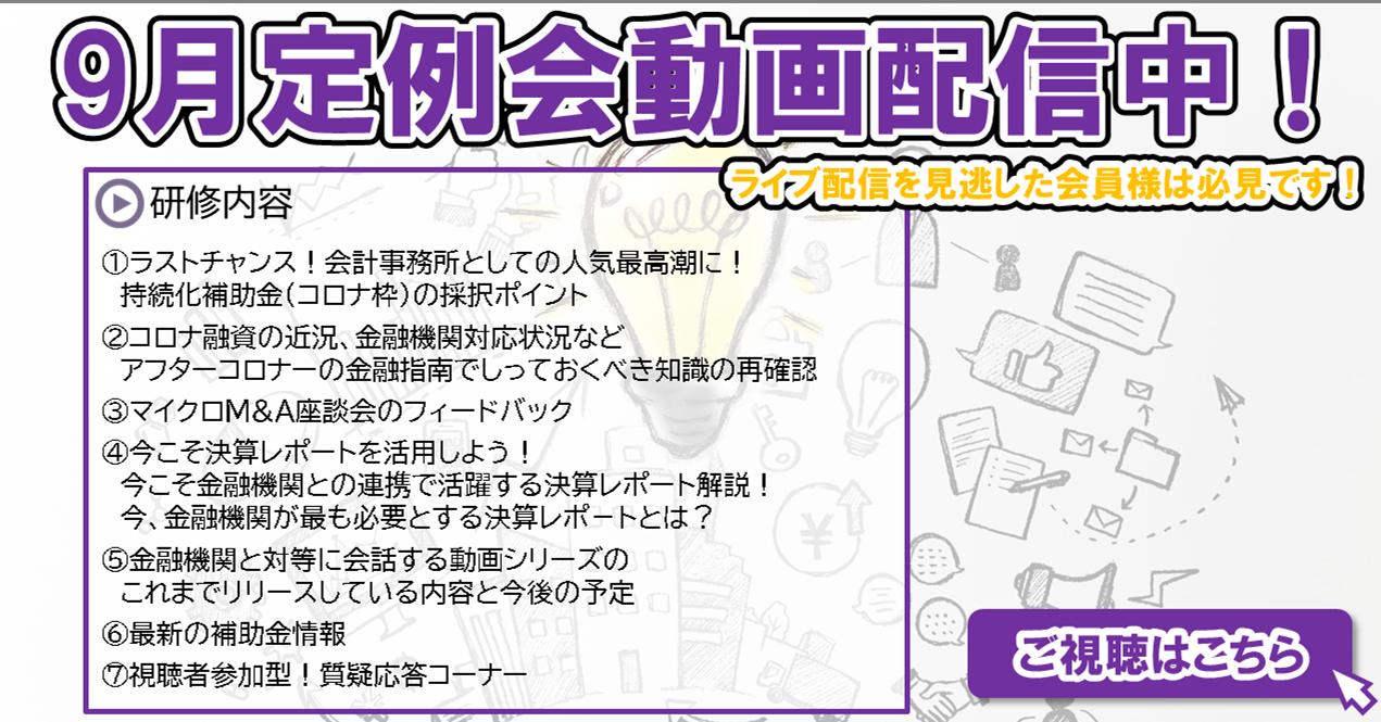 9月定例会動画配信中!