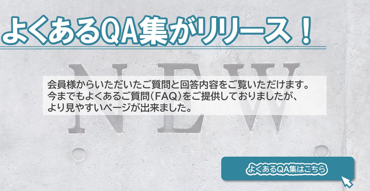 よくあるQA集がリリース!