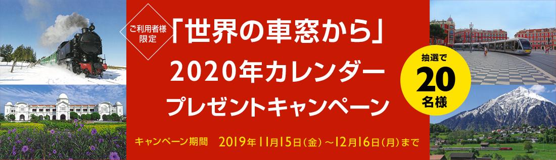 ご利用者様限定「世界の車窓から」2020年カレンダー プレゼントキャンペーン。キャンペーン期間:2019年11月15日(金)〜2019年12月16日(月)まで。