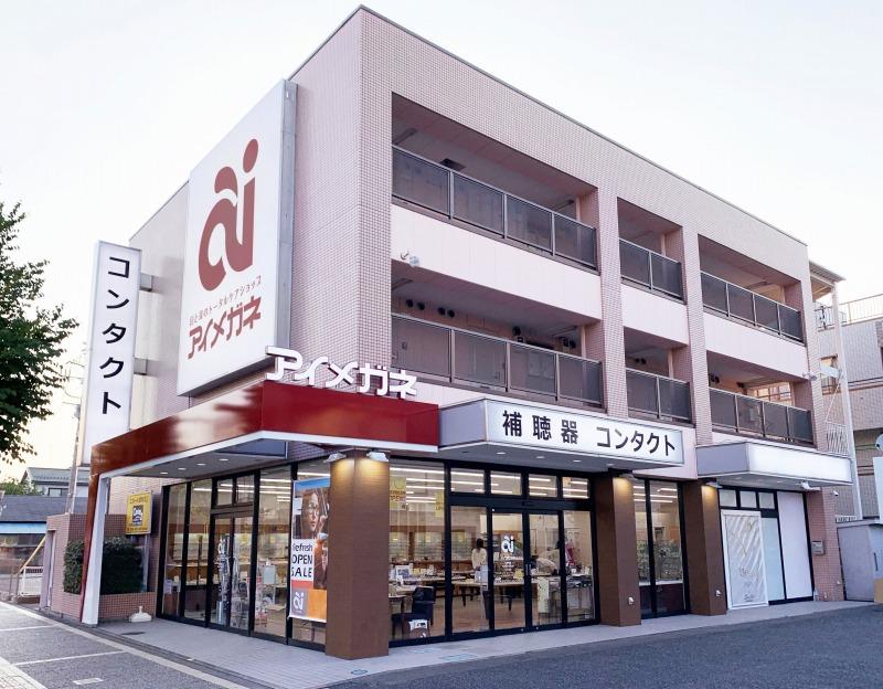 アイメガネ小川大塚店