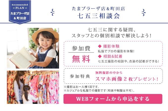 町田店・たまプラーザ店合同、七五三説明会!