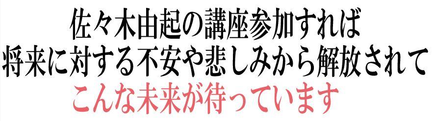 青柳×原田のWebセミナーに参加すれば、ココロの穴からドバドバと漏れ出すお金がみるみる内にせき止められて行き、こんな魅力的な未来が待っています。