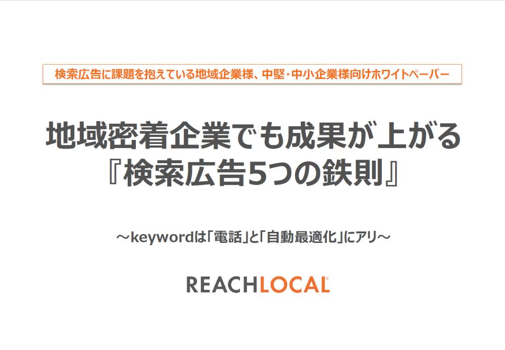 検索広告5つの鉄則のトップ画像